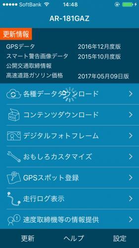 iPhone アプリ My Cellster ダウンロードエラー