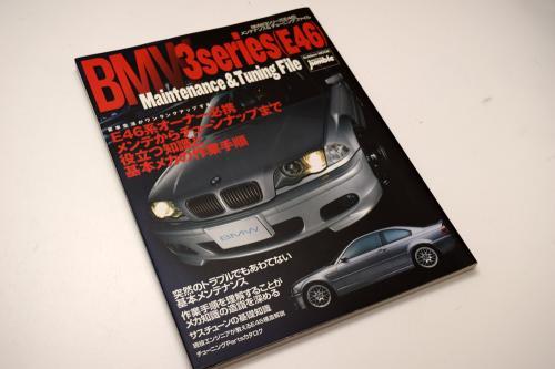 BMW 3シリーズ(E46)メンテナンス&チューニングファイル