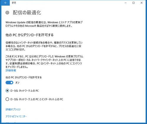 Windows10 「Windows Update」の配信の最適化オプション
