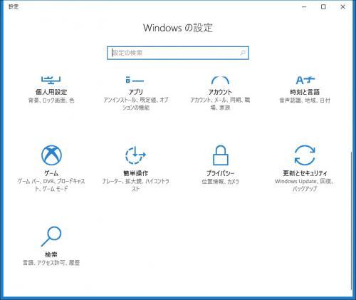 Windows10「Windowsの設定」画面