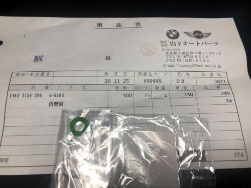 BMW E46吸気温度センサーのOリング