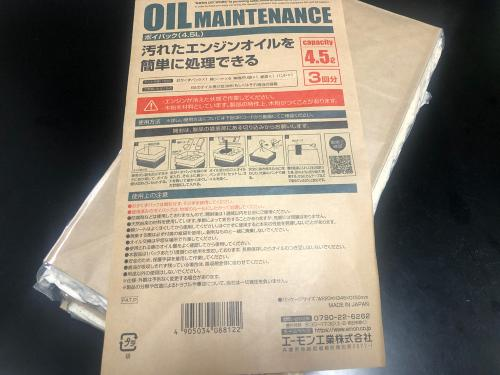 【Amazon.co.jp先行発売】エーモン(amon) 新型ポイパック 廃油処理 吸着・保持力アップ 4.5L 3個パック