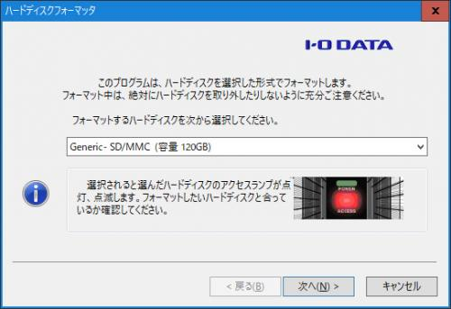 I-O DATA ハードディスクフォーマッタ起動画面