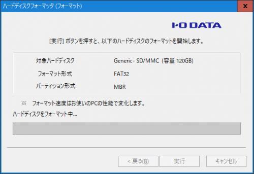 I-O DATA ハードディスクフォーマッタ フォーマット開始画面
