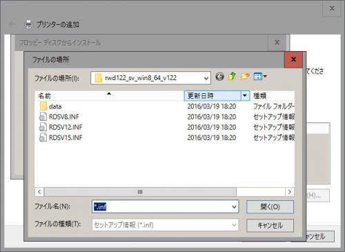 Windows10 Roland STIKA ドライバーの選択