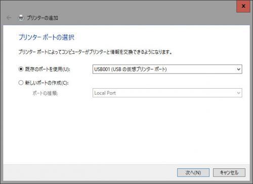 Windows10 プリンターポートの選択