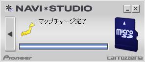 NAVI*STUDIO、マップチャージ完了画面
