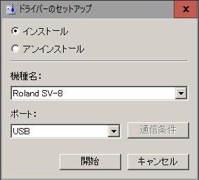 Roland STIKA SX-8をWindows10 64bitで利用する