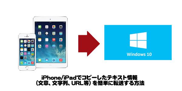 iPhone/iPad上のテキストをパソコンへ簡単に転送する方法